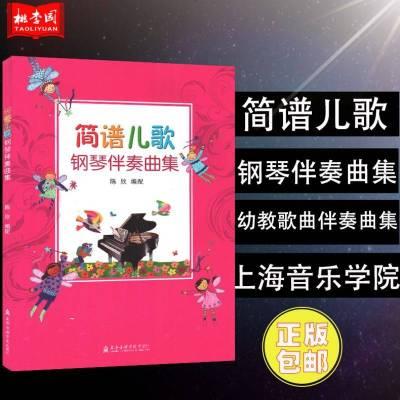 正版简谱儿歌钢琴伴奏曲集陈欣上海音乐学院出版社儿童幼教歌曲伴奏曲谱书弹儿歌学钢琴