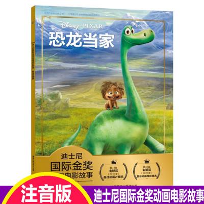 恐龙当家书绘本注音版迪士尼国际金奖动画电影故事 3-6-7岁幼儿童经典童话故事图画书卡通动漫幼儿园一二年级小学生课外书籍