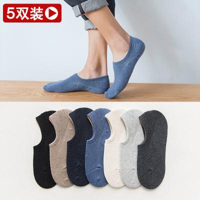南極人情侶襪子男士短襪淺口低幫襪子女士夏季隱形船襪吸汗防臭棉襪T3007