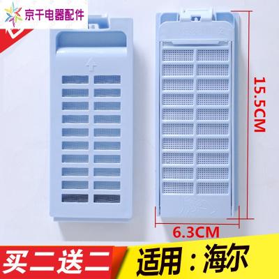適用海爾洗衣機過濾xqb65-s918 XQB70-L8286 XQS55-728過濾盒