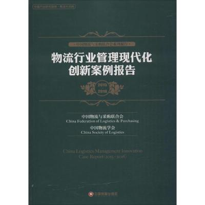 正版 物流行业管理现代创新案例报告 中国物流与采购联合会,中国物流学会 编 中国财富出版社 9787504761293