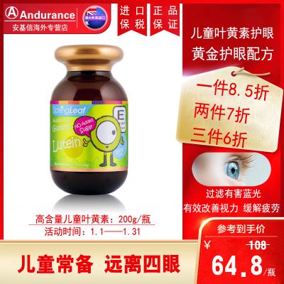 澳洲SpringLeaf绿芙叶黄素胡萝卜素儿童护眼保健舒缓视疲劳改善儿童近视弱视软糖200g/瓶
