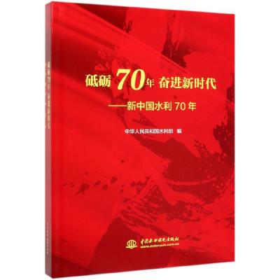 砥礪70年奮進新時代--新中國水利70年(精)
