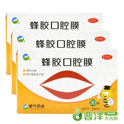 紫竹藥業 蜂膠口腔膜30片*3盒 清熱止痛 用于復發性口瘡