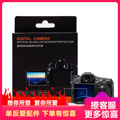 鋼化膜 屏幕貼膜 屏幕保護膜 適尼康單反相機D700/D750/D610/D800E/D810/D850/D5等