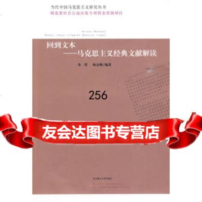 回到文本-馬克思主義經典文獻解讀朱哲,楊金洲武漢理工大學出版社978629305 9787562930518