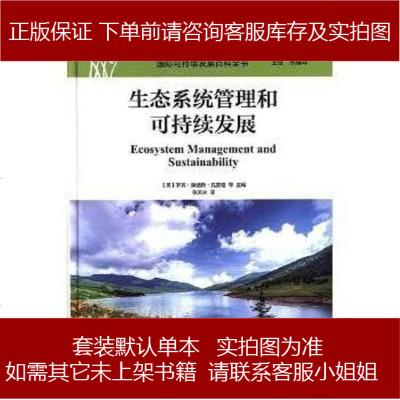 生态系统管理和可持续发展/国际可持续发展百科书 上海交通大学出版社 9787313126405