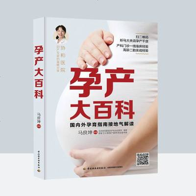 孕產大百科孕期書籍大全懷孕書籍孕婦書籍大全 懷孕期備孕書籍 孕前準備育兒書籍 嬰兒 早教育兒知識大全 嬰兒食譜新生的
