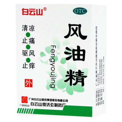 白云山風油精3ml/盒驅風止癢蚊蟲叮咬頭痛頭暈清涼藥油制劑 液體劑搽劑外用液體藥店正品