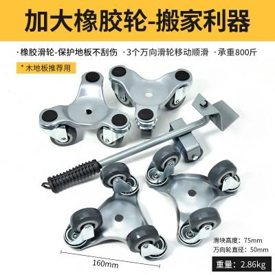 定做 搬家器萬向輪家居重物移動器省力多功能搬運工具重型滑輪搬家神器