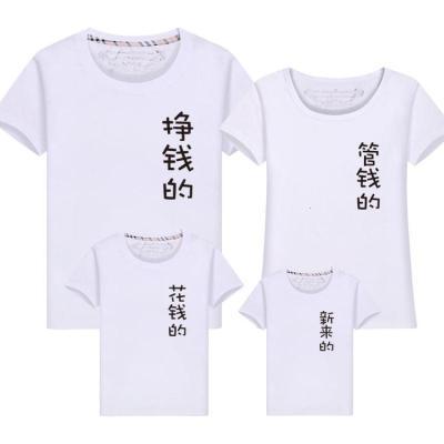 親子裝夏裝一家三口四口母女母子全家裝2020新款短袖t