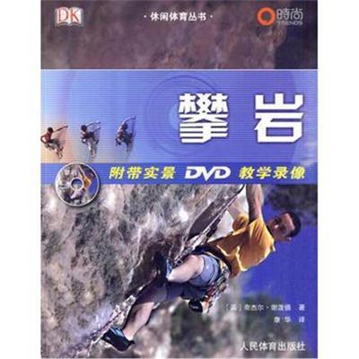 全新正版 攀巖(附帶實景DVD教學錄像)
