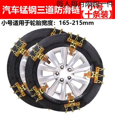 高檔平安防滑鏈小轎車面包車汽車輪胎祥越野車SUV通用型冬季貨車 S10條裝適用于165-215mm輪胎