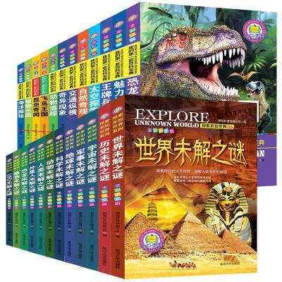 全套24冊世界未解之謎大全集+我的第一套百科寶典珍藏版6-7-8-9-10-12小學生科普書籍青少版少兒童讀物探索與發現