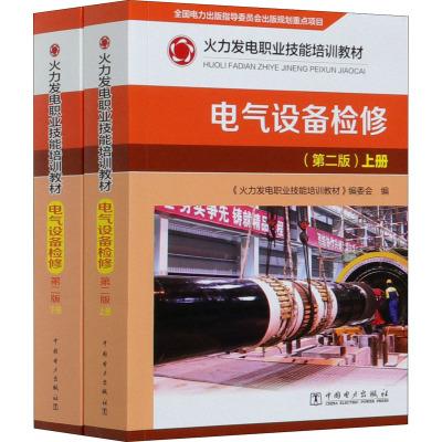 電氣設備檢修(第2版)(全2冊) 《火力發電職業技能培訓教材》編委會 編 專業科技 文軒網