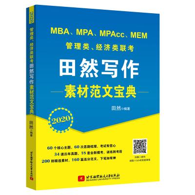 DDSZ-2020 管理類、經濟類聯考田然寫作素材范文寶典9787512430426