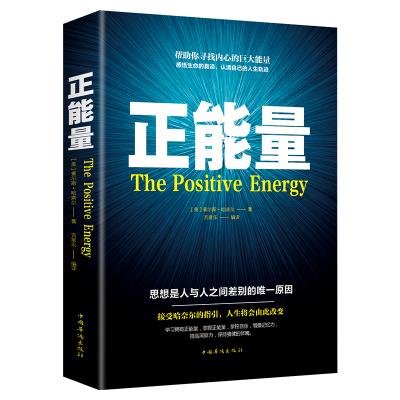 正版 正能量 排除負面情緒 傳遞正向能量的心靈成長讀物 感悟生命真諦認清自己的人生軌跡 掌控自控力的成功勵志書籍 暢