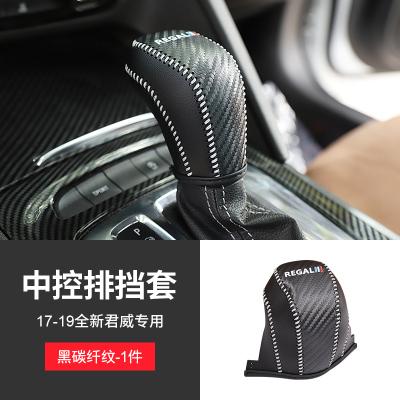 敬平適用于17-19款別克新君威排檔套 內飾改裝擋把套真皮手縫檔位皮套 17-19款新君威-排擋套(黑碳纖紋排檔/手剎套