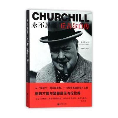正版書籍 永不屈服:丘吉爾自傳 9787559408105 江蘇鳳凰文藝出版社