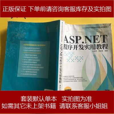 ASP.NET程序開發實用教程 9787302317630