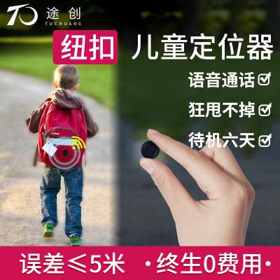 途强【TUQIANG】防丢失gps儿童定位器老人小孩宝宝防走失个人找人跟踪追踪器