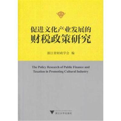 123 促進文化產業發展的財稅政策研究