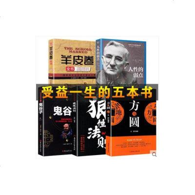 5冊鬼谷子的書墨菲定律人性的弱點卡耐基狼道正版書籍九型人格為人處世原著方與圓成功勵志心計謀略成功學書籍