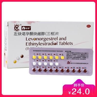 华西 左炔诺孕酮炔雌醇三相片 21片 女性口服避孕药