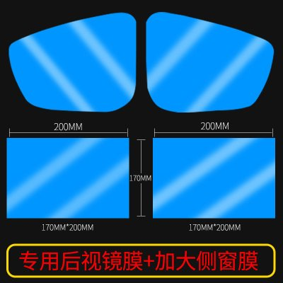 雷凌汽车后视镜防雨贴膜大块全屏防水高清倒车镜后视境防雨膜纳米