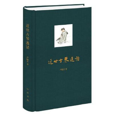 近世古琴逸話 9787101095715 正版 嚴曉星 著 中華書局