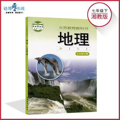 七年級下冊地理書湘教版 初中課本教材教科書 初一下 7年級下 湖南教育出版社 全新正版