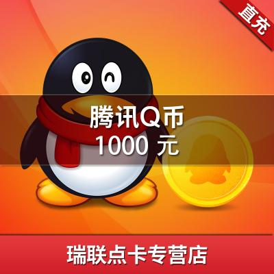 腾讯1000QQ币1000q币1000Q币/QQ币/QB/qq币/1000个Q币★自动充值