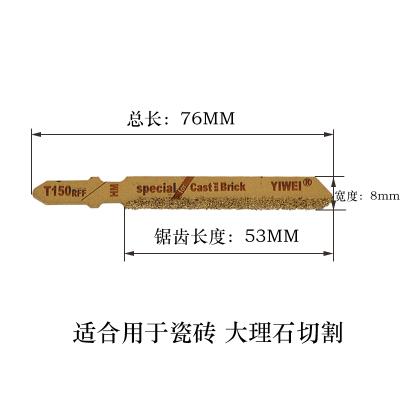 曲線鋸鋸條加長木工鋁板不銹鋼木材金屬切割往復鋸條拉花鋸鋸片 T150RFF(適合切割1cm的瓷磚)