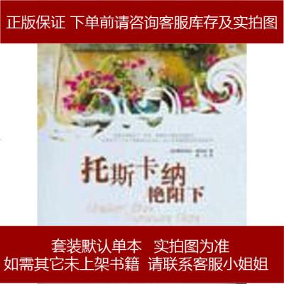 托斯卡纳艳阳下 弗朗西丝·梅尔斯 北方文艺出版社 9787531720317