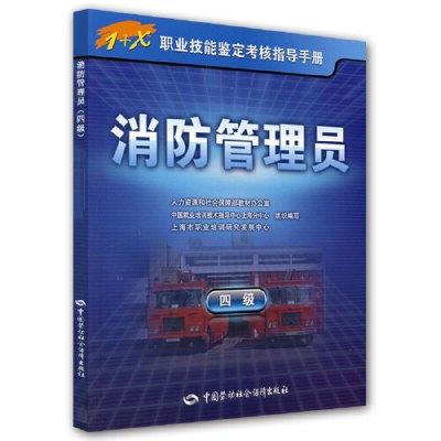消防管理員(四級)—1+X職業技能鑒定考核指導手冊