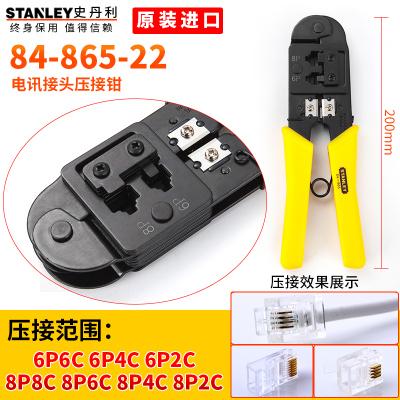 史丹利(STANLEY)多功能電訊接頭壓線鉗4/6/8P水晶頭壓接鉗84-866-22 6P/8P200mm
