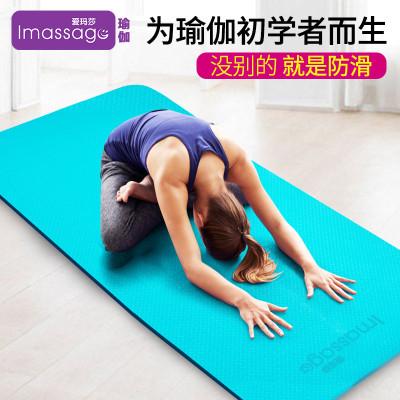 爱玛莎Imassage无味TPE瑜伽垫加长加宽183*61cm瑜珈垫正品加厚防滑初学者健身垫6mm厚