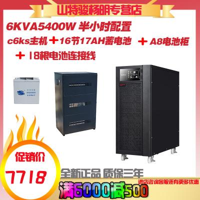 山特C6KS 6KVA5400W UPS不間斷電源后備續航半小時16節17AH蓄電池