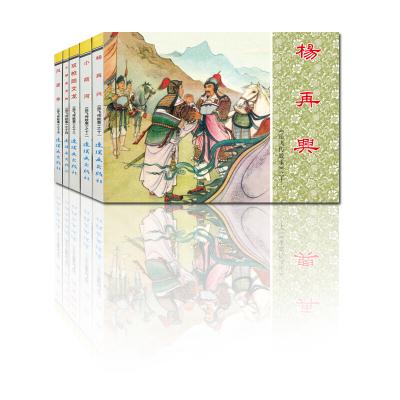 正版全套5本岳飛傳故事3中國連環畫經典故事系列老版小人書懷舊名家典藏版合訂本大破金龍陣雙槍陸文龍小商