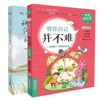 正版2019年江西省假期讀一本好書非常成長書15管住自己并不難+秋水河的秘密2冊暑期小學生圖書五六年級課外閱讀書籍