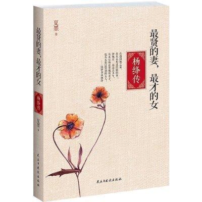 最贤的妻,最才的女 杨绛传 名人传记现当代文学散文随笔青春励志书 我们仨林徽因做一个灵魂有香气的女子正能量书籍