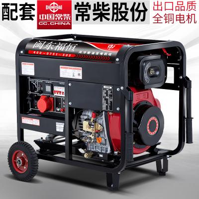 常柴動力柴油發電機組小型家用發電機6.5KW三相380V電啟動