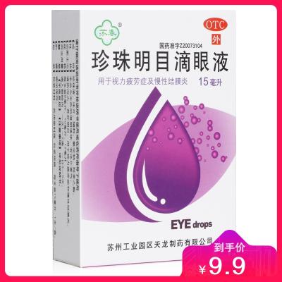 蘇春珍珠明目滴眼液15ml緩解視力疲勞 慢性結膜炎眼藥水