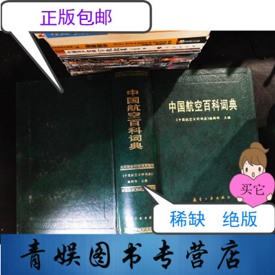 【正版九成新】中國航空百科詞典 .