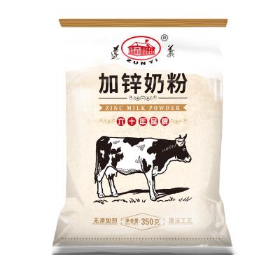 遵義加鋅奶粉350g全脂奶粉甜牛奶烘焙粉青少年成人沖飲調制乳粉