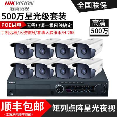 海康威視500萬監控設備套裝POE高清網絡攝像頭家用夜視室外4/8路星光級攝像頭紅外夜視手機遠程
