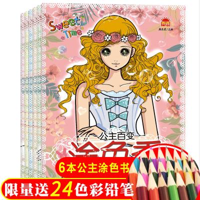 公主百變涂色秀3-6-10歲女孩畫畫本幼兒園兒童美少女涂色書繪畫冊加送彩筆