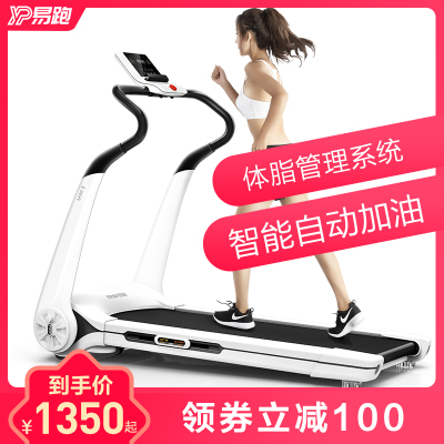 易跑MINI3象牙白定制版家用跑步机 居家 室内静音智能全折叠迷你室外健身器材峰值马力2.5