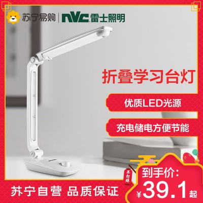 雷士照明(NVC)LED学习台灯台灯折叠调光卧室床头学习灯学生书桌阅读灯4W(1-5W) 4.2W旋钮按键