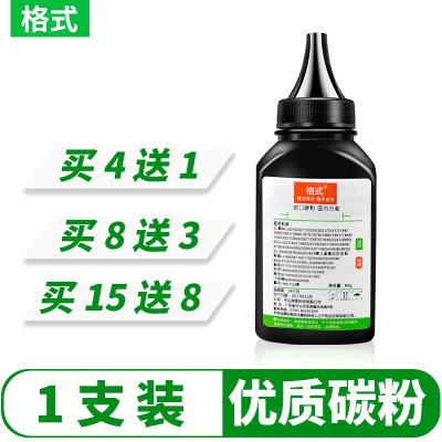 適合惠普m1136 M126a nw墨粉M1213nf碳粉p1108 p1106黑色m128fp fw硒鼓加粉p1102